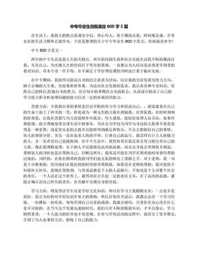 中专毕业生自我鉴定800字3篇.docx