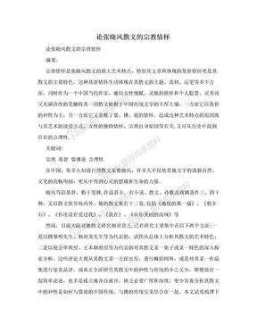 论张晓风散文的宗教情怀.doc