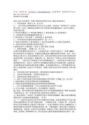 教育学教育研究方法习题1.doc