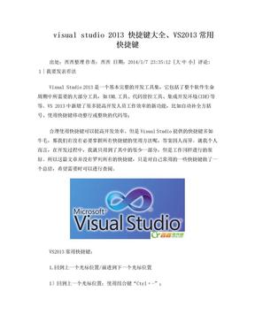 VS2013快捷键.doc
