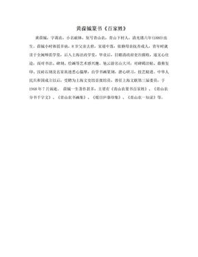 黄葆钺篆书《百家姓》.doc