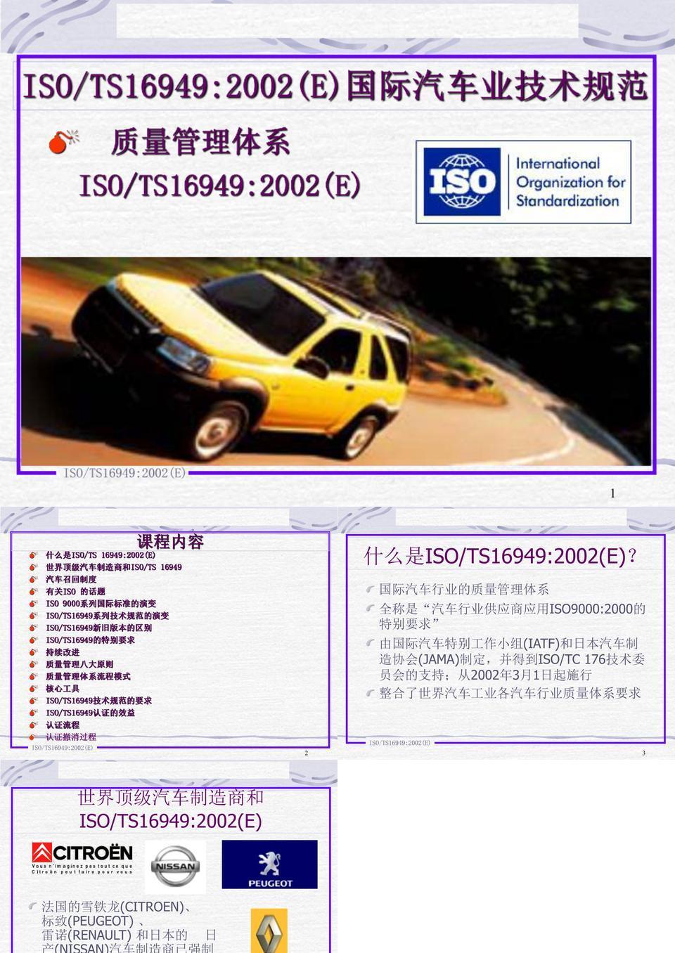 TS16949_培训教材.ppt