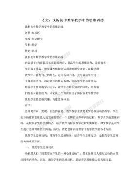 论文:浅析初中数学教学中的思维训练.doc
