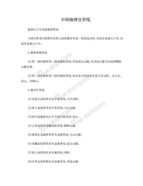 重要地理分界线(包括中国和世界气候,河流地形山脉人口省区国家板块等等).doc