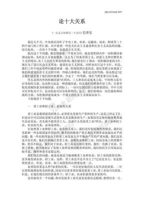 毛泽东《论十大关系》.pdf