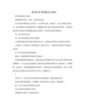 体育艺术节闭幕式主持词.doc