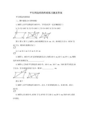平行四边形的性质练习题及答案.doc