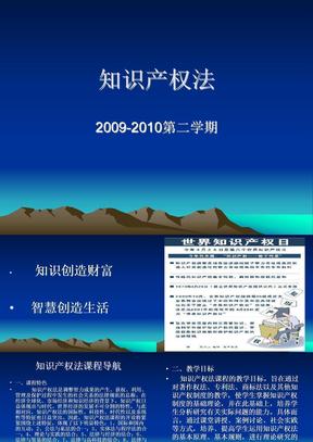 知识产权法课件(1).ppt