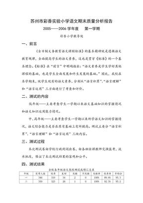 苏州市彩香实验小学语文期末质量分析报告