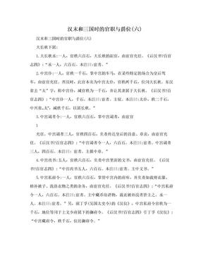 汉末和三国时的官职与爵位(六).doc