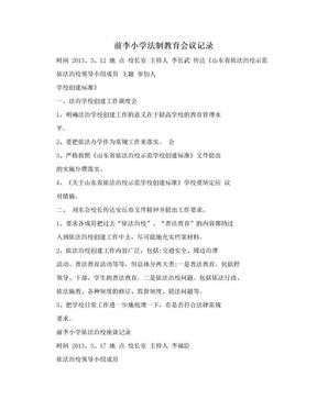 前李小学法制教育会议记录.doc