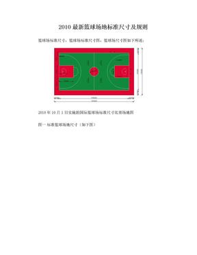中国最新篮球场地标准尺寸及规则.doc
