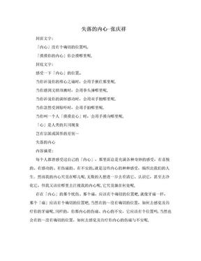 失落的内心-张庆祥.doc