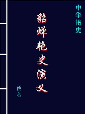 貂婵艳史演义.pdf