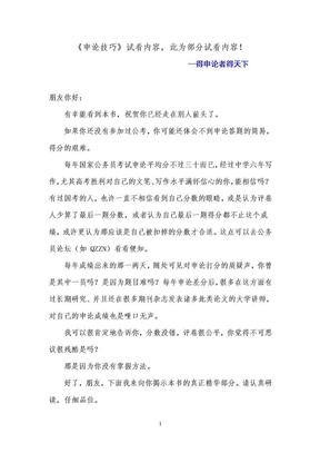 2012公务员申论答题绝杀2小时速提分,宝典.doc
