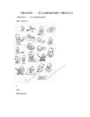 《婴语词典》——育儿关键词速查速学《腾讯育儿》.doc