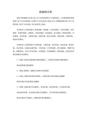 革兰氏阳性菌和革兰氏阴性菌.doc