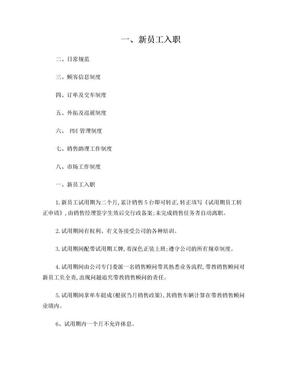 汽车4S店管理规章制度汇编.doc