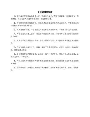 会议保密管理制度.docx
