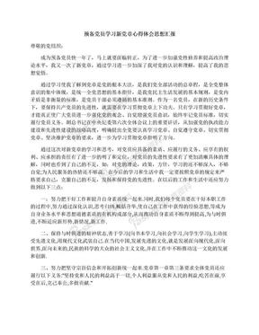 预备党员学习新党章心得体会思想汇报.docx