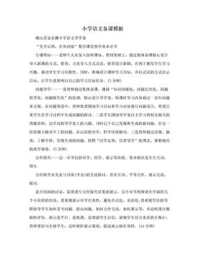 小学语文备课模板.doc