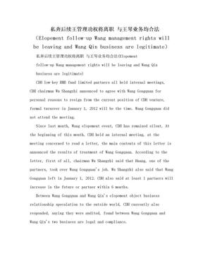 私奔后续王管理功权将离职 与王琴业务均合法(Elopement follow-up Wang management rights will be leaving and Wang Qin business are legitimate).d