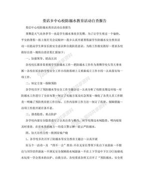 娄店乡中心校防溺水教育活动自查报告.doc