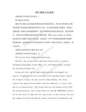 网上酒店订房系统.doc