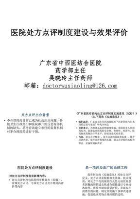 08广东省中西医结合医院吴晓玲:处方点评制度建设课件.ppt