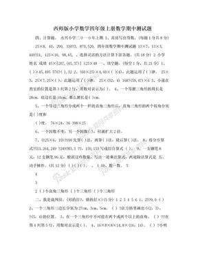 西师版小学数学四年级上册数学期中测试题.doc