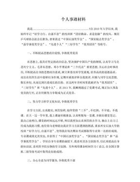 大学生个人事迹范文  2000字左右.doc