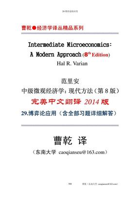 范里安-中级微观经济学2014版-29博弈论的应用-东南大学曹乾.pdf