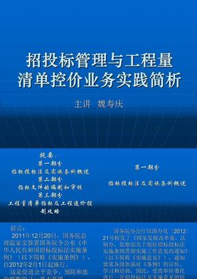 招投标管理和业务培训课件.ppt