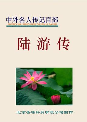 陆游传.PDF