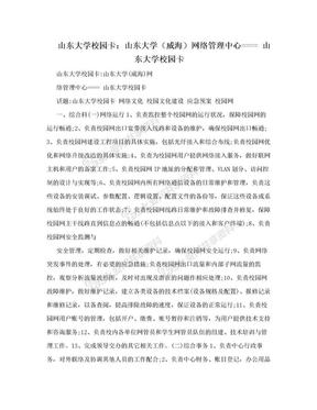 山东大学校园卡:山东大学(威海)网络管理中心==== 山东大学校园卡.doc