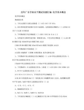 历年广东学业水平测试真题汇编-化学基本概念.doc