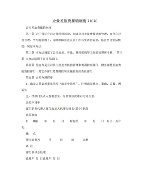 企业差旅费报销制度71676.doc