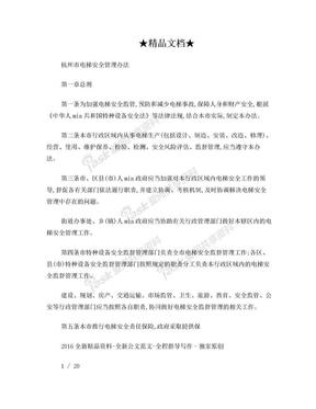 杭州市电梯安全管理办法.doc