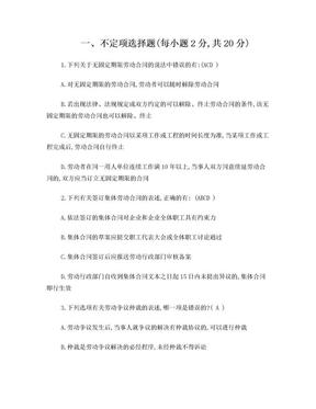 劳动法知识测试题及答案详解.doc
