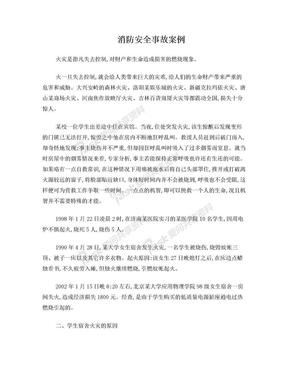 消防安全事故案例(学校宿舍类).doc