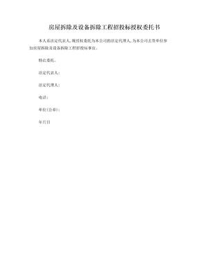 房屋拆除及设备拆除工程招投标授权委托书.doc