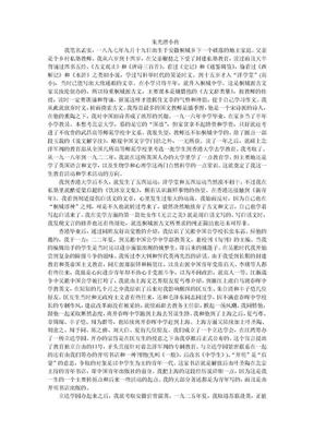 朱光潜自传.doc