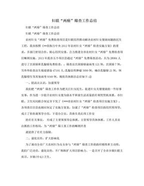 """妇联""""两癌""""筛查工作总结 .doc"""