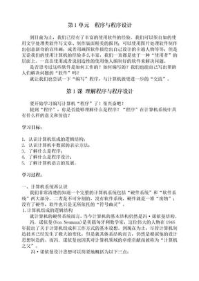 北师大易语言教程.doc