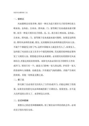 家居风水催财旺丁法.doc