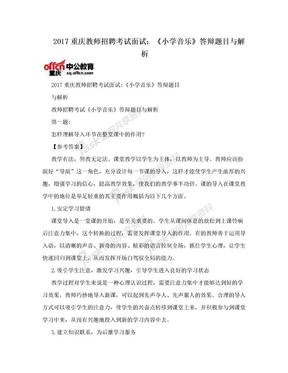 2017重庆教师招聘考试面试:《小学音乐》答辩题目与解析.doc
