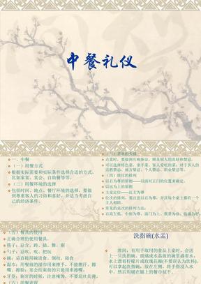 中餐礼仪茶文化(六).ppt