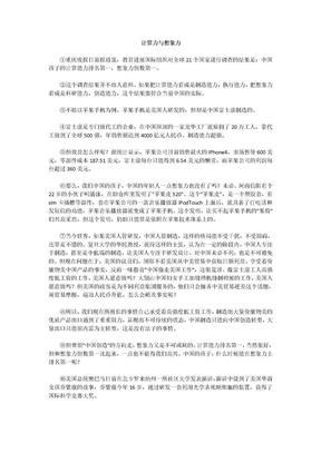 中考必备:语文阅读理解精选16.doc