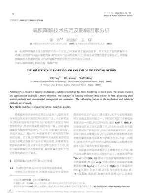 辐照降解技术应用及影响因素分析.pdf