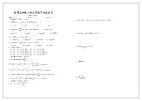 大一高等数学试卷.doc